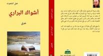 """صباح بشير:عن كتاب """"أشواك البراري"""" للكاتب جميل السلحوت"""