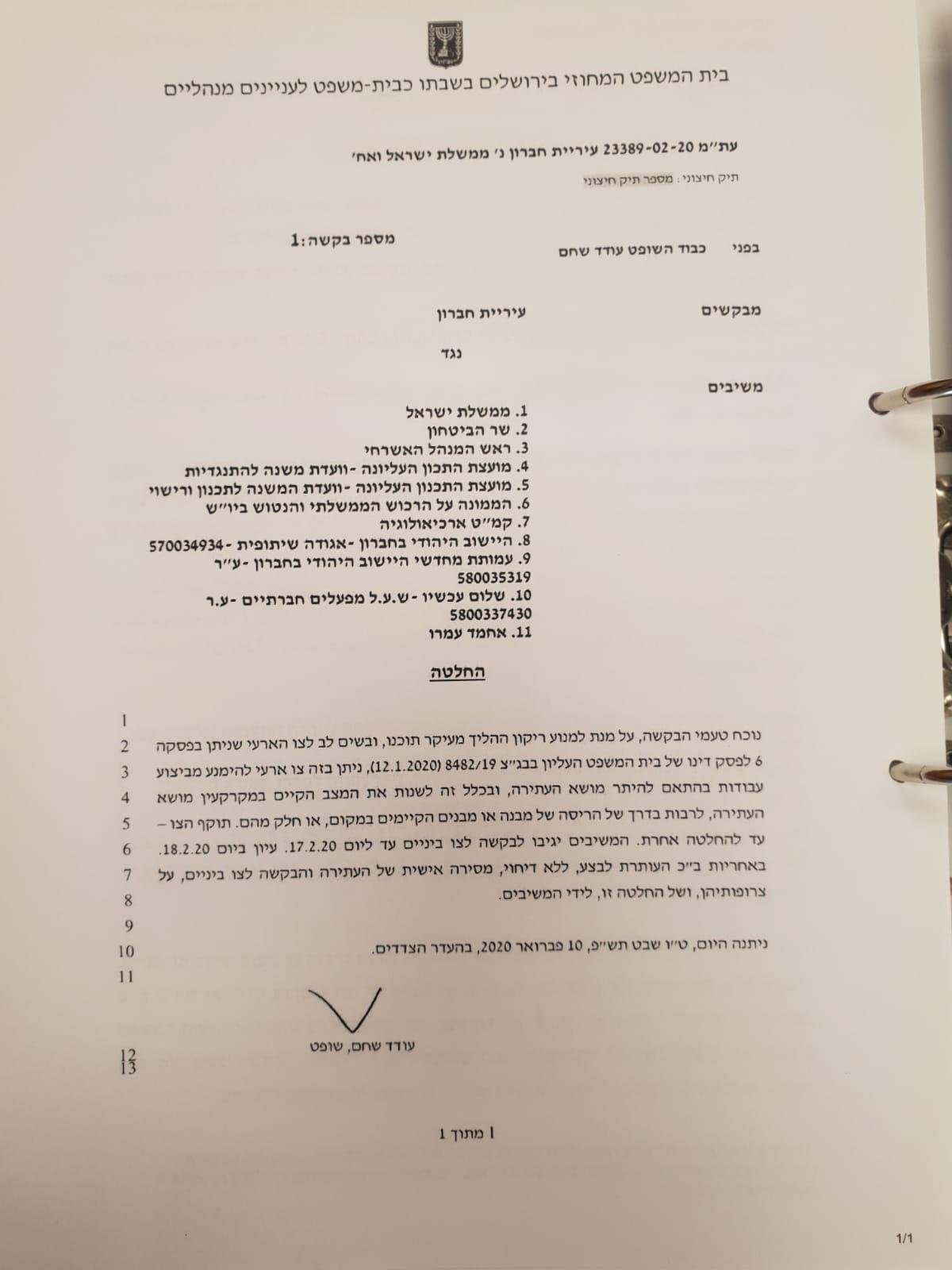 الامر الاحترازي ضد الاوامر العسكرية الاسرائيلية ببناء 31 وحدة استيطانية في الكراج القديم