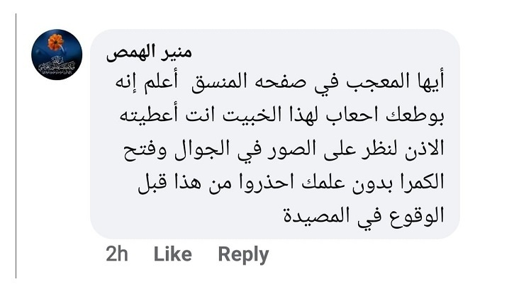 """#ياعندي_ياعند_المنسق"""" حملة فلسطينية تكتسح موقع """"فيسبوك"""""""