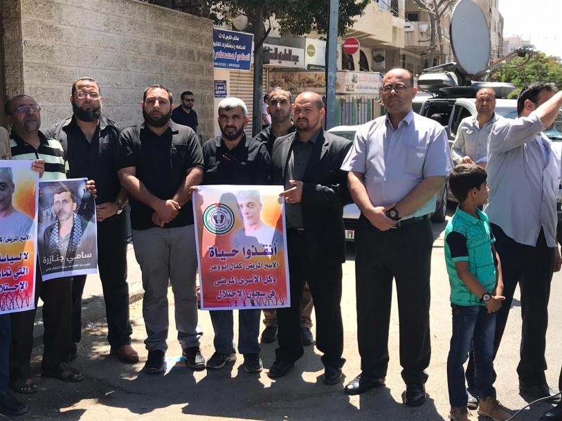 اعتصام تضامني بغزة مع الاسير المريض كمال ابو وعر