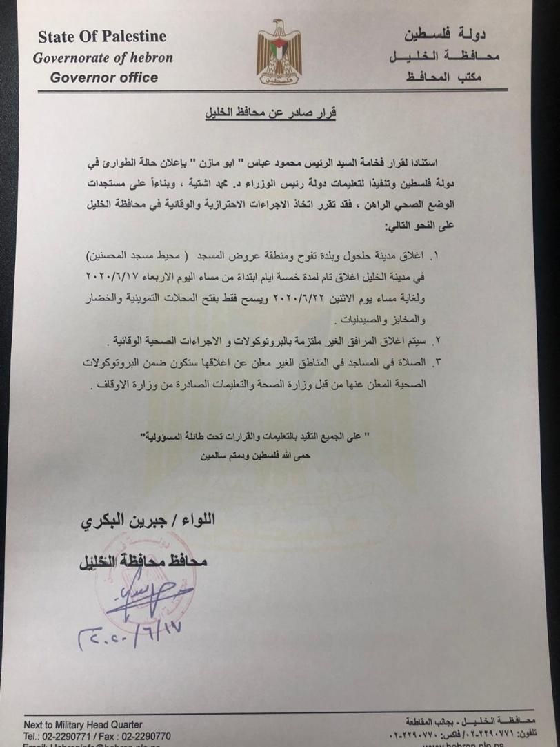 محافظ الخليل يقرر اغلاق حلحول وتفوح ومنطقة عروض المسجد 5 أيام