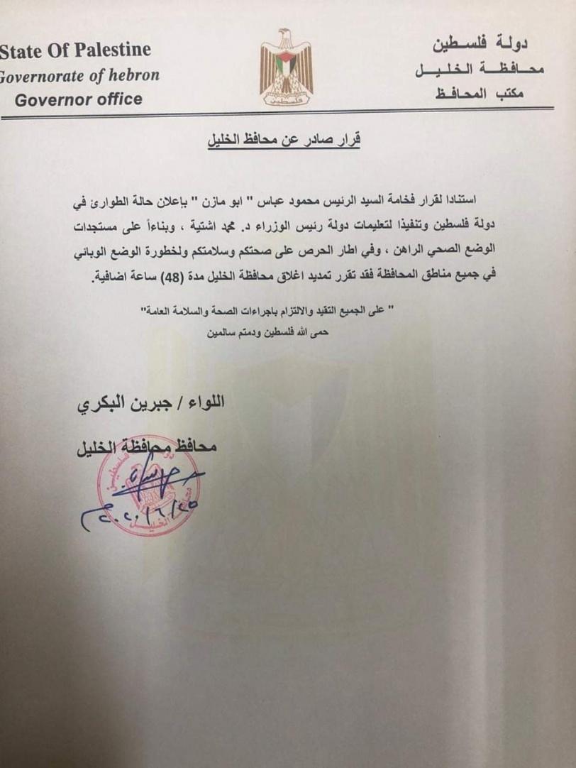 محافظ الخليل يقرر تمديد اغلاق المحافظة 48 ساعة