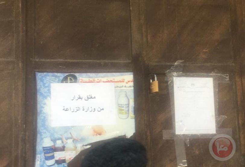الزراعة بغزة تغلق صيدليتين بيطريتين لعدم استيفاء الشروط اللازمة للترخيص