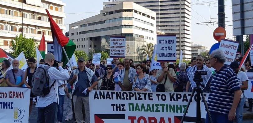 آلاف اليونانيين يتظاهرون امام سفارة الاحتلال تنديداً بخطة الضم