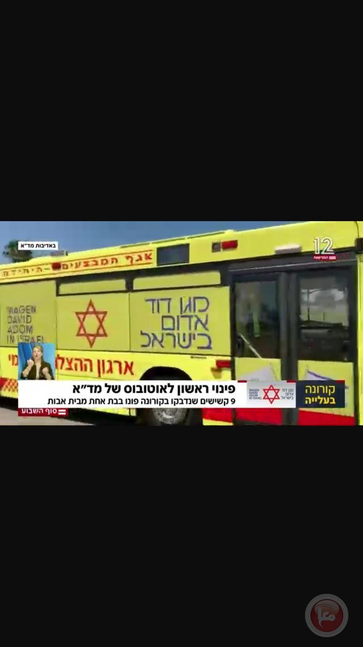 بالصور: مشفى نقال داخل حافلة لفحص ومعالجة كورونا باسرائيل