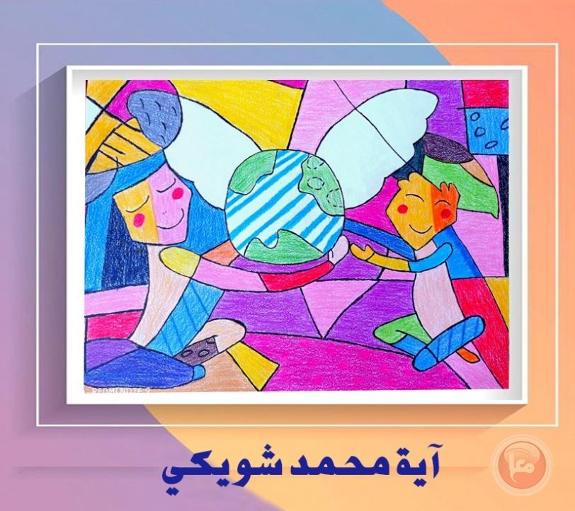 """افتتاح معرض فني الكتروني """"نجوم السماء"""" للأطفال"""