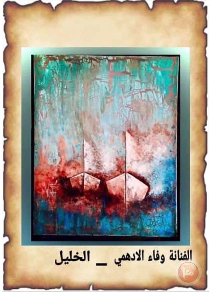 رسائل من فلسطين معرض تشكيلي بمشاركة 80 فنان من الوطن والشتات Whatsapp-image-2020-07-23-at-08-31-59-1-1595490209-jpeg-1595490209.wm