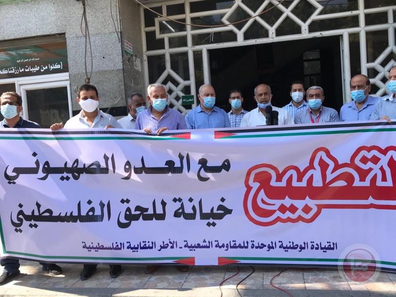 النقابات المهنية تنظم وقفة ضد التطبيع في غزة