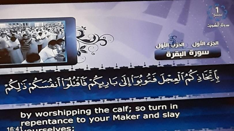 تلفزيون الكويت يبث القرآن الكريم وسط أنباء عن وفاة أمير البلاد