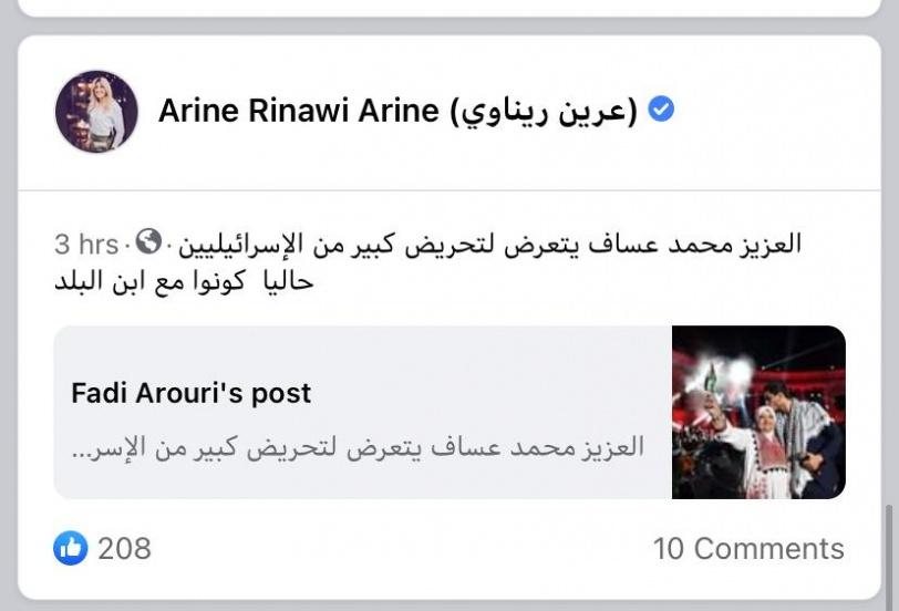 بشار المصري يتضامن مع الفنان محمد عساف