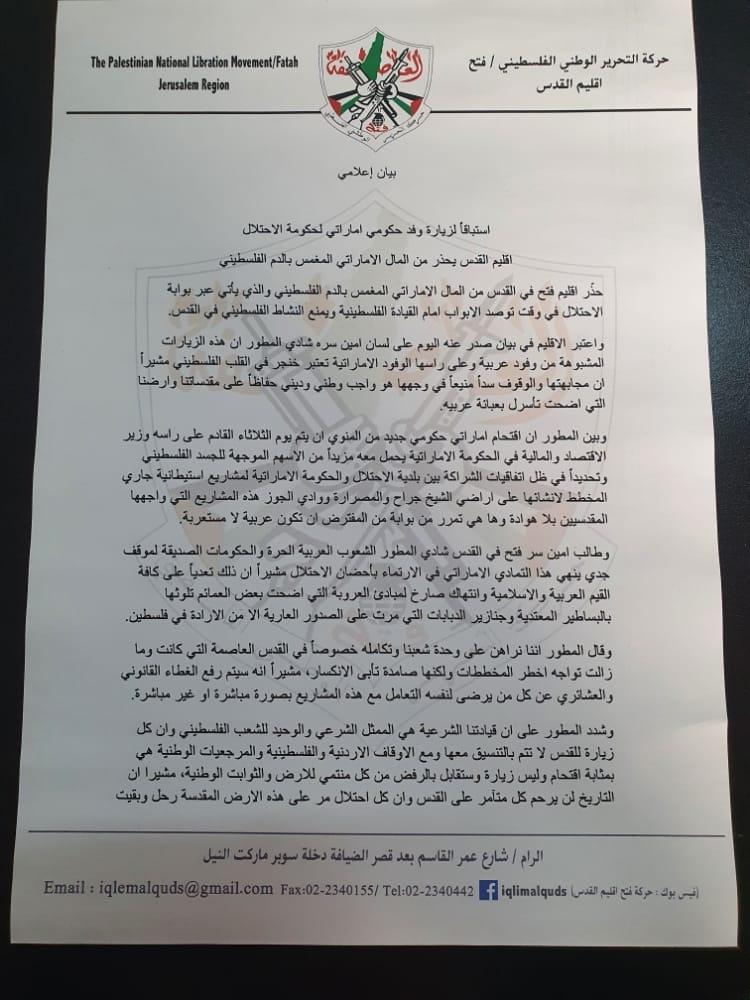 اقليم فتح بالقدس يحذر من المال الاماراتي المغمس بالدم الفلسطيني