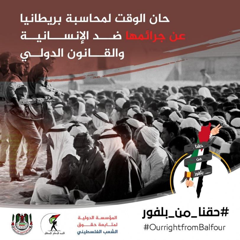 الدعوة للمشاركة بتظاهرة وطنية ضد تصريح بلفور يوم الخميس