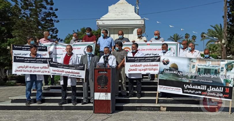 المفصولون من المقاصد يعتصمون في ساحة الجندي المجهول بغزة