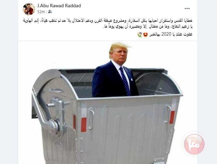 لهذه الأسباب فرح الفلسطينيون بخسارة ترامب !!