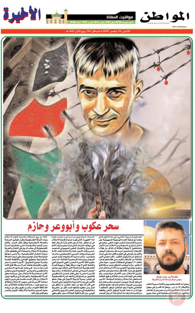 المواطن الجزائرية تصدر عدداً خاصاً عن الشهيد الأسير كمال ابو وعر