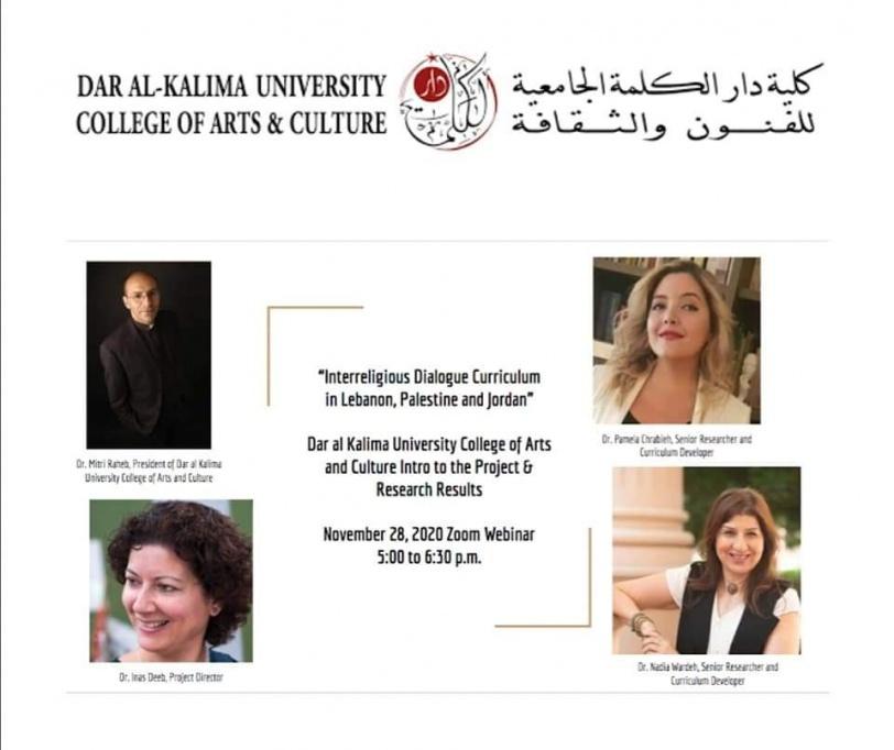 دار الكلمة الجامعية تعقد مؤتمرا حول مناهج تربوية مختصة بالتعدديِة وحوار الأديان