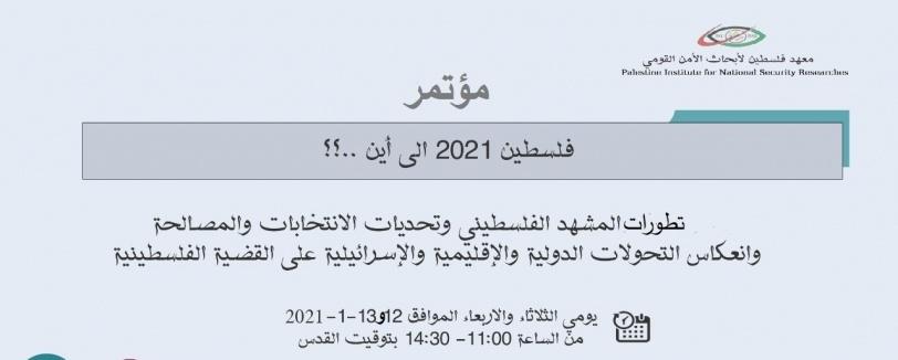 """معهد فلسطين لأبحاث الامن القومي بعقد مؤتمر """"فلسطين 2021 الى أين؟"""""""