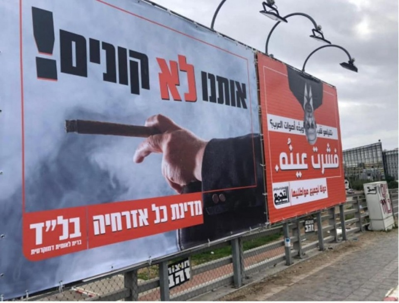 التجمع يطلق هجوما مضادا وينصب لافتات ضد نتنياهو في مركز تل ابيب