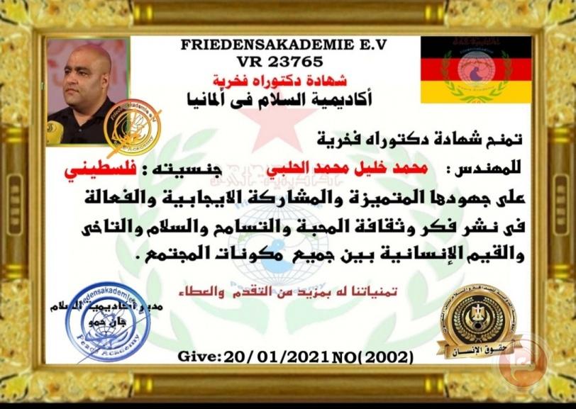 الحلبي أول اسير فلسطيني يمنح شهادة الدكتوراه الفخرية من اكاديمية السلام المانيا