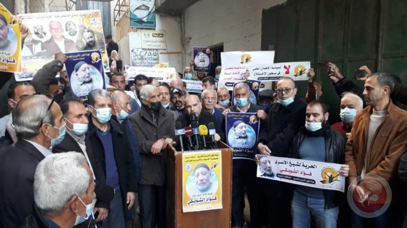 تظاهرة تضامنية مع شيخ الأسرى فؤاد الشوبكي بغزة