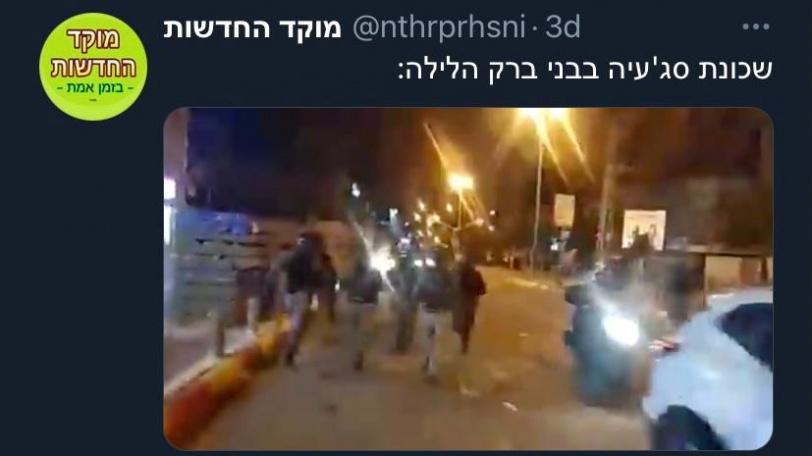 عصيان الحريديم- مواقع عبرية تطلق على مدينة بني براك اسم الشجاعية