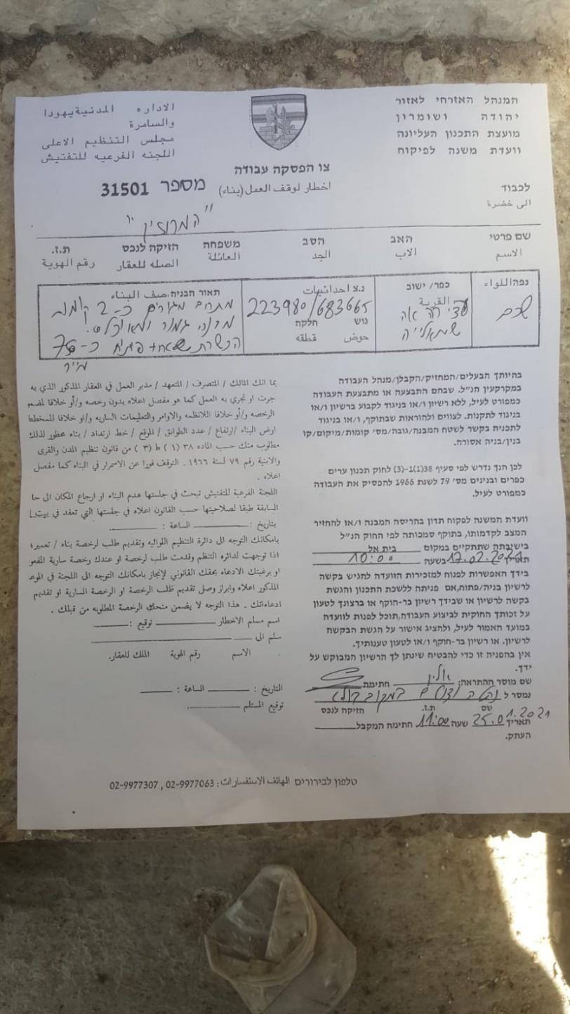 الاحتلال يخطر بهدم عمارة سكنية و3 منازل شمال نابلس