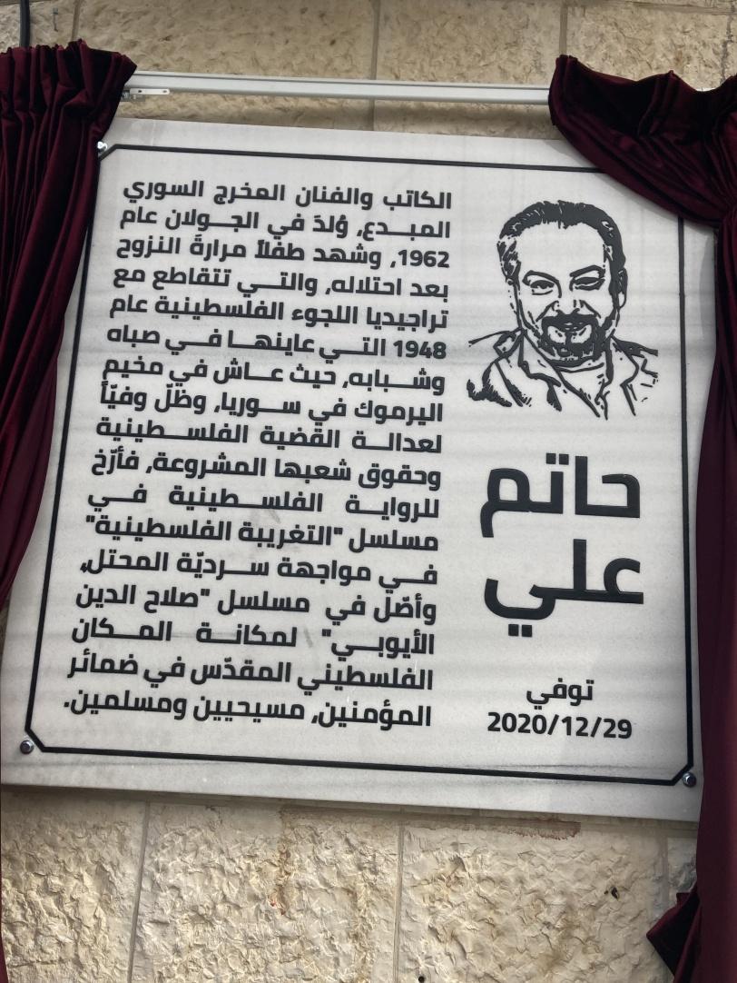 طولكرم- افتتاح شارع باسم الراحل حاتم علي