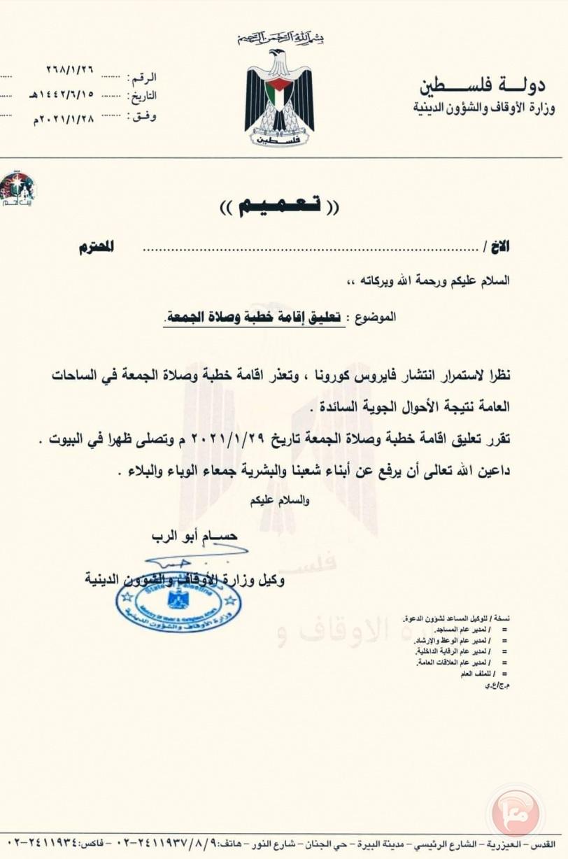 الأوقاف تقرر تعليق خطبة وصلاة الجمعة في الساحات والمساجد