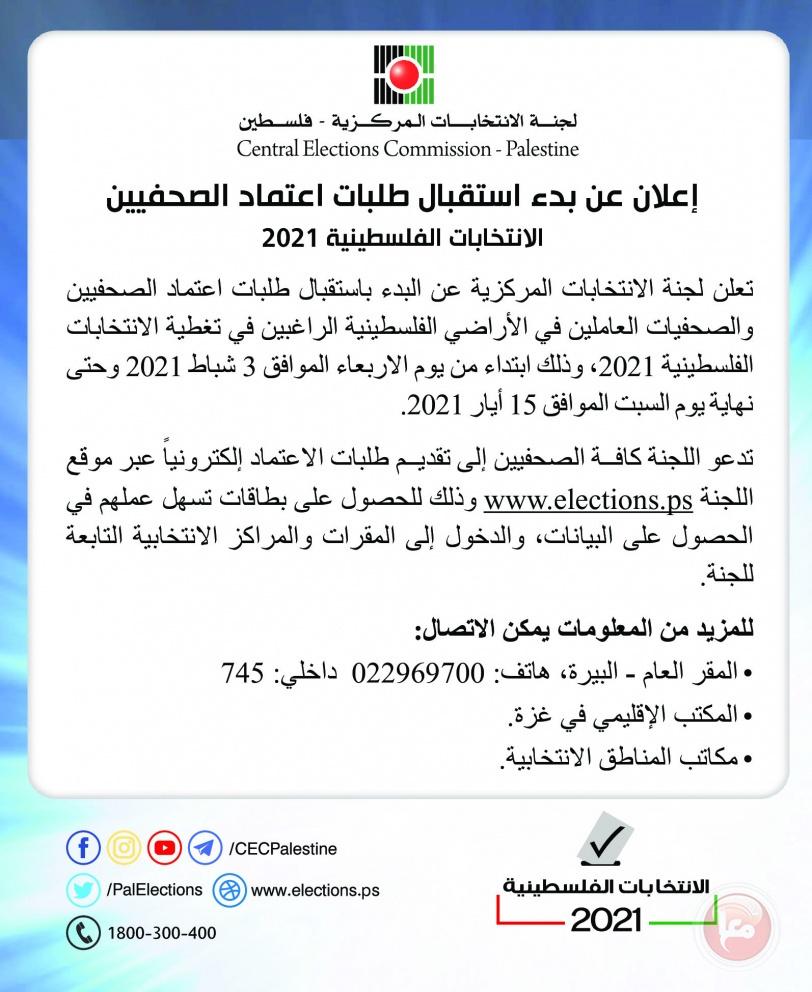 لجنة الانتخابات المركزية تبدأ باستقبال طلبات اعتماد المراقبين والصحفيين