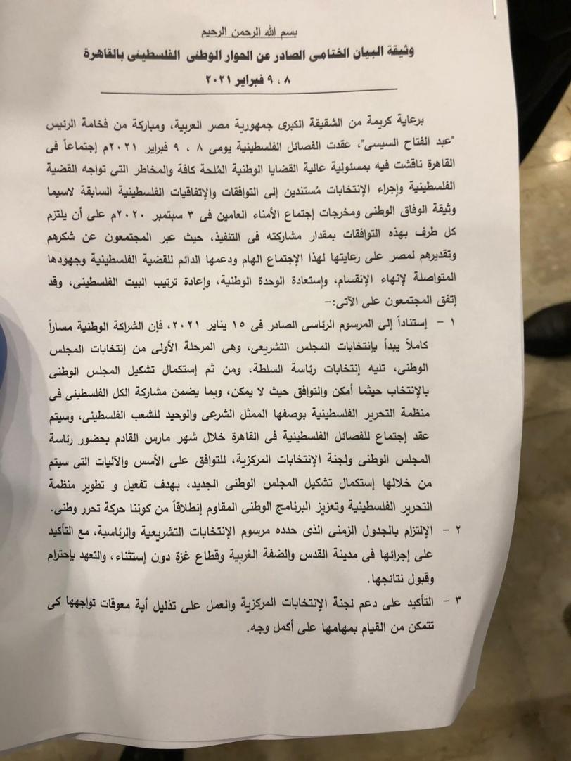 تفاصيل وثيقة البيان الختامي الصادر عن الحوار الوطني بالقاهرة