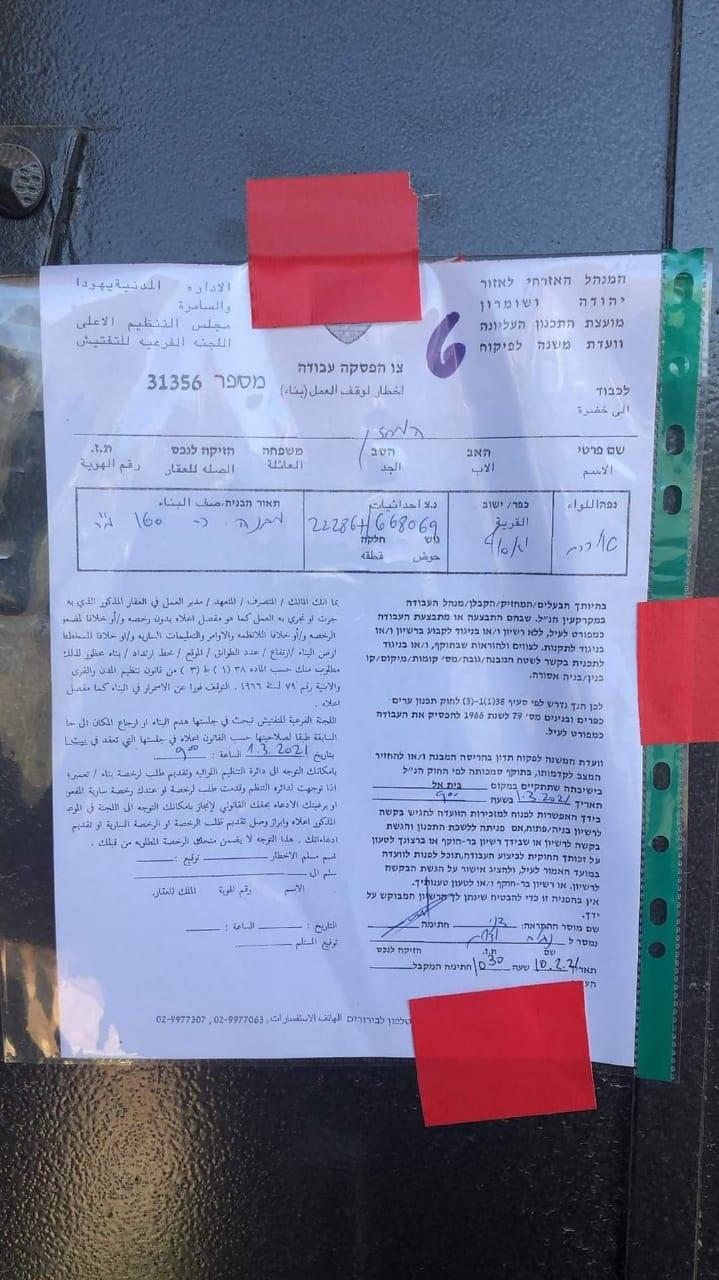 الاحتلال يسلم 13 اخطار هدم ووقف البناء في ياسوف