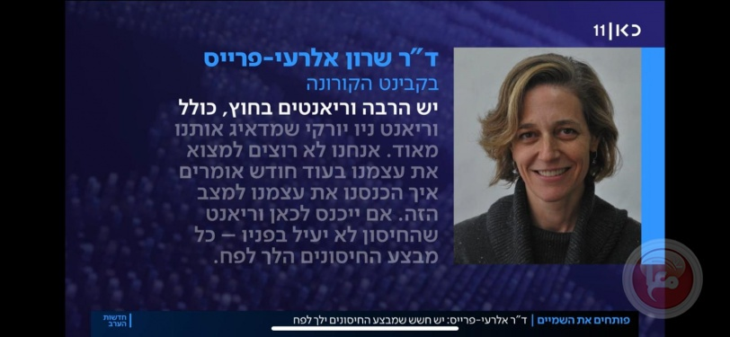 فيروس نيويورك يرعب اسرائيل بعد اكتشاف 3 اصابات في تل ابيب