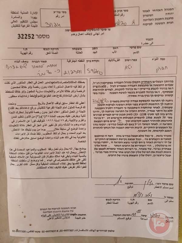 الاحتلال يخطر بهدم 6 منازل شرق يطا