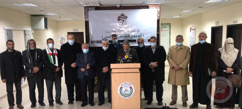 الأوقاف بغزة تطلق فعاليات أسبوع القدس العالمي