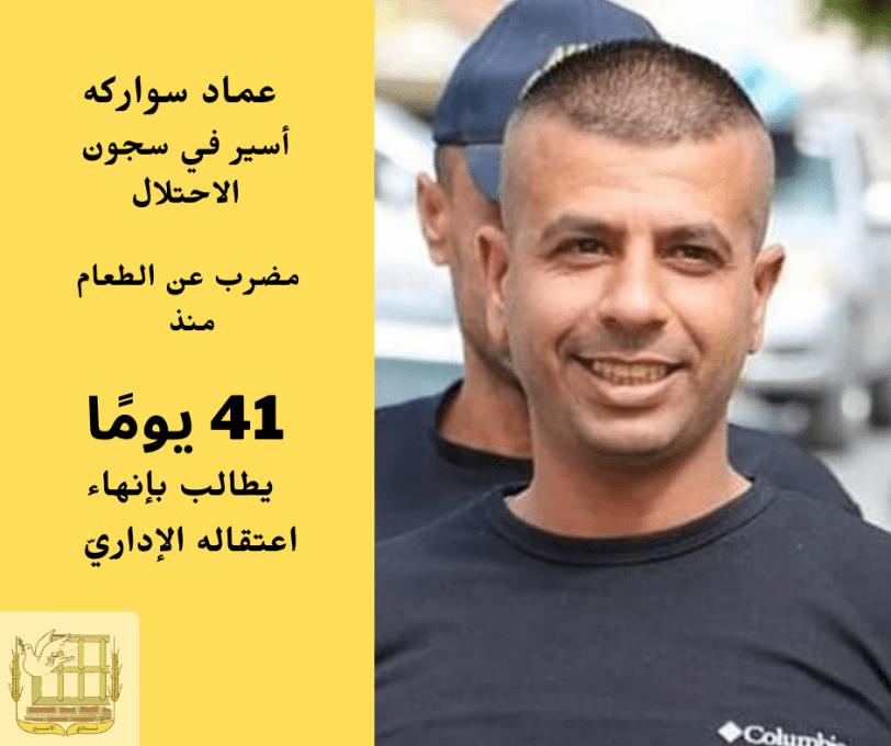 نقل الأسير الصحفي علاء الريماوي المضرب عن الطعام إلى العزل الإنفراديّ