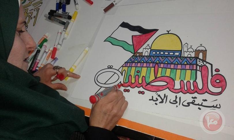 انطلاق ورشة لوّن القدس تضامناً مع القدس