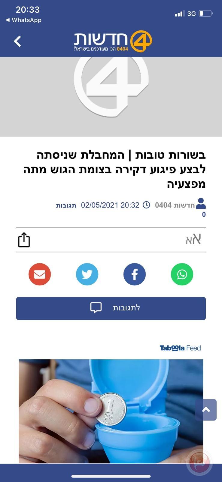موقع عبري يحرض على الكراهية والحقد عقب استشهاد فلسطينية
