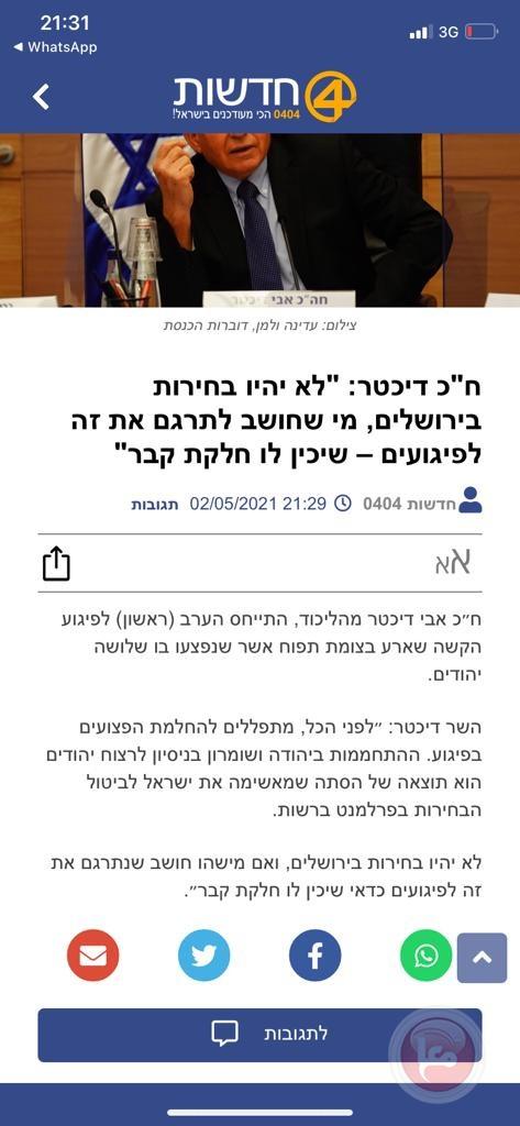 الوزير الليكودي افي ديختر يعترف: لن نسمح بانتخابات في القدس ومن يهدد بالعمليات فليجهز القبور