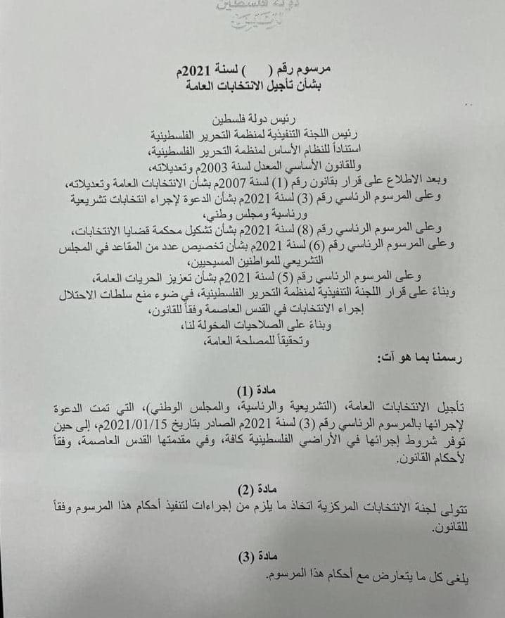 النص الرسمي لمرسوم الرئيس بخصوص تأجيل الانتخابات