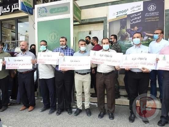نقابة موظفي القطاع العام بغزة تنظم وقفة احتجاجية