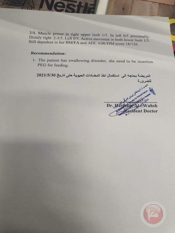 مواطن يناشد الرئيس للتكفل بعلاج زوجته