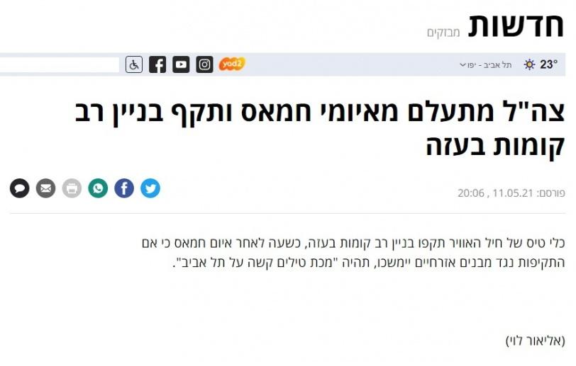 """""""تل أبيب تنتظر الرد"""".. إسرائيل تتجاهل وتدمر برجا سكنيا في غزة"""