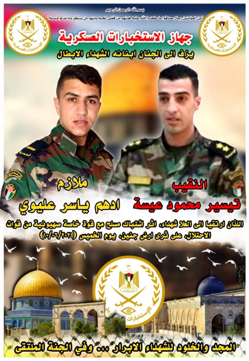 محدث -  3 شهداء بينهم ضابطان من الاستخبارات برصاص الاحتلال في جنين