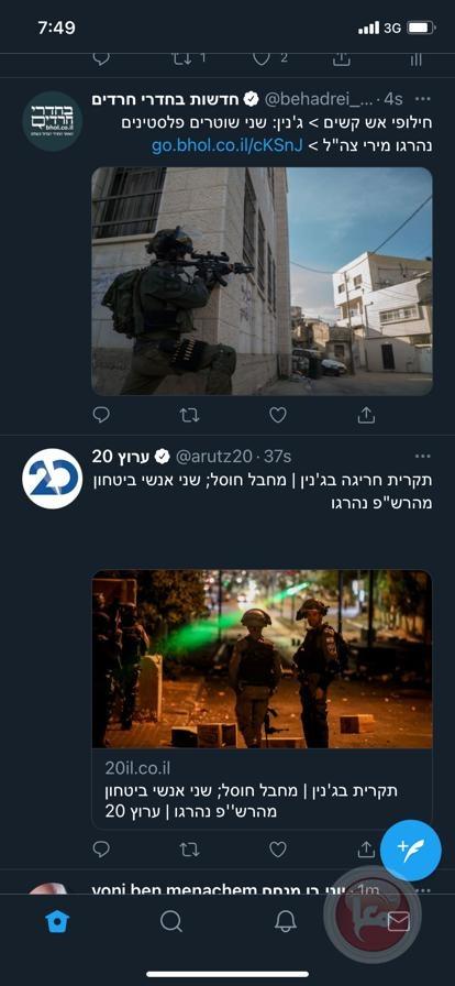 عنصرية وانتقام.. هكذا غطت وسائل إعلام عبرية خبر جنين