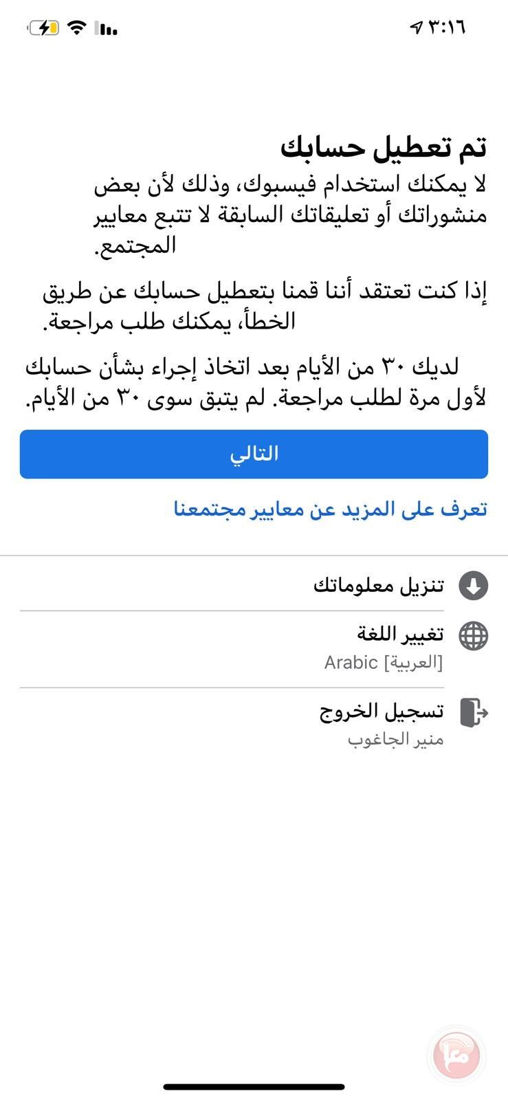 ادارة الفيسبوك تعطل صفحة منير الجاغوب