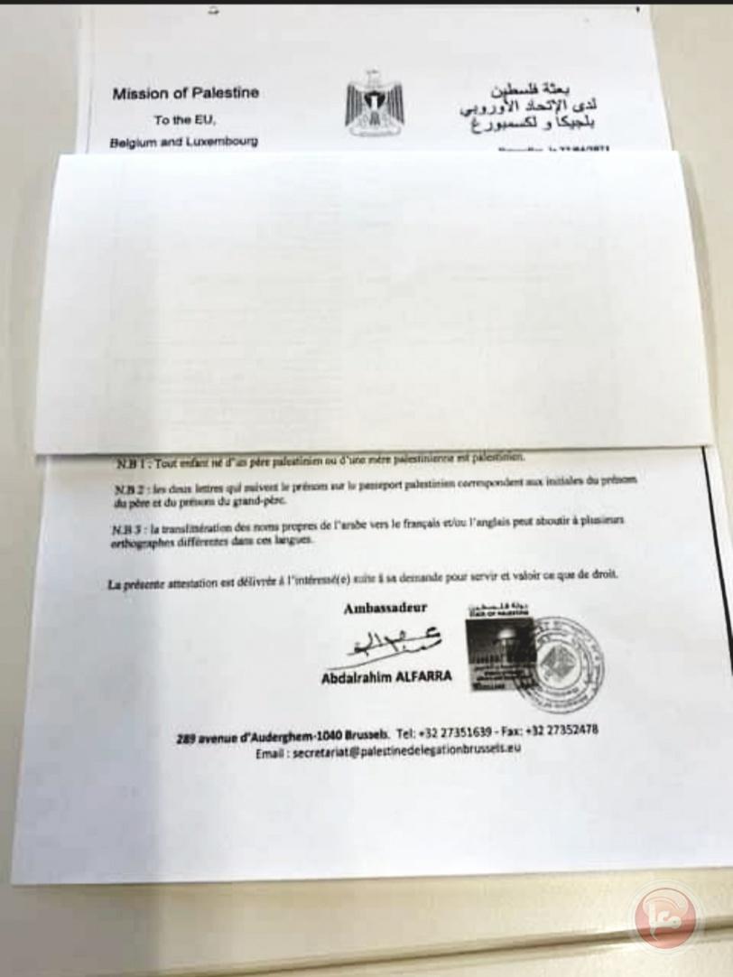 مدينة بلجيكية تعترف بدولة فلسطين