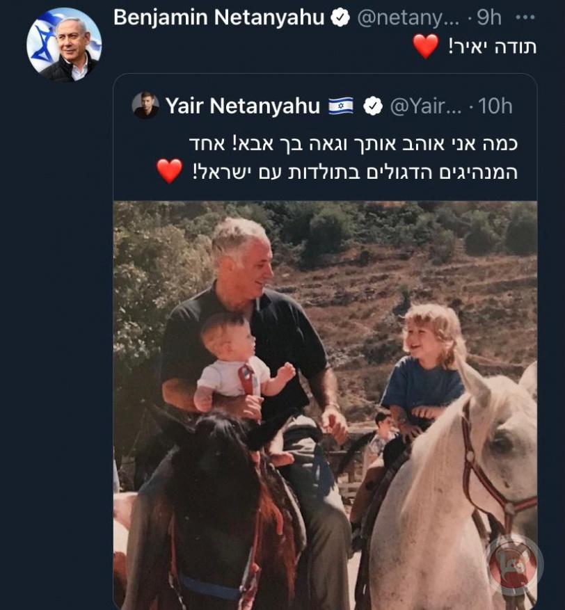 أبو يائير في خبر كان وأولاده ينشرون عبر تويتر صورا من الألبوم ولكن سارة اختفت
