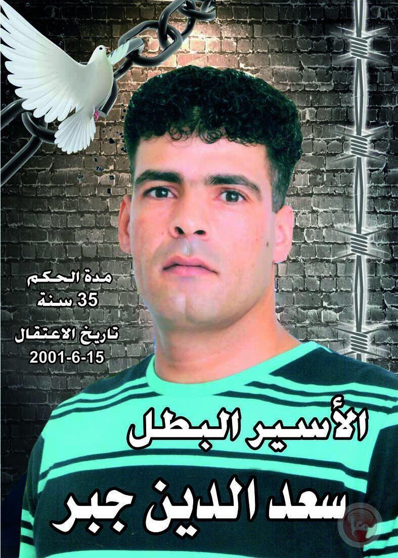 """قائمة """"عمداء الأسرى"""" ترتفع إلى 74 أسيراً فلسطينياً"""