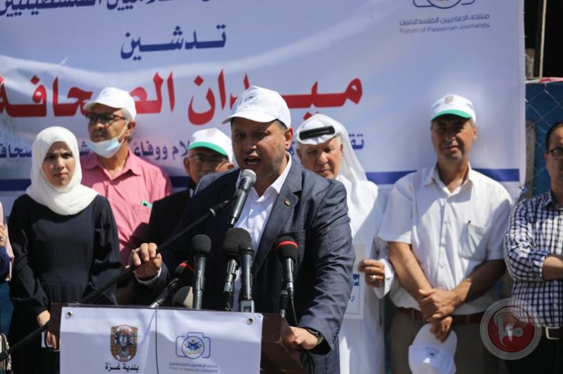 """إطلاق """"ميدان الصحافة"""" على مفترق رئيس بمدينة غزة"""