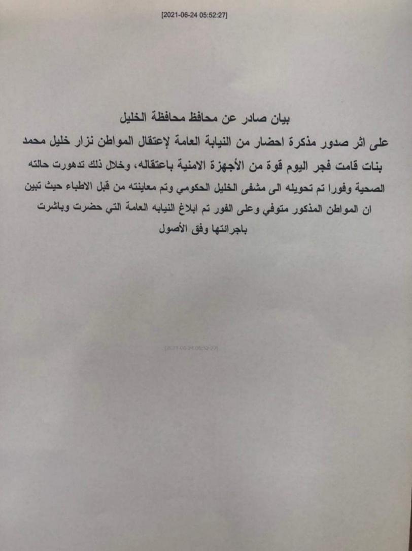 وفاة الناشط الحقوقي المعارض للسلطة نزار بنات خلال اعتقاله